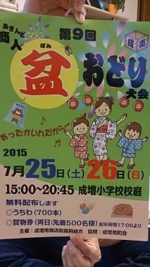 2015年の成増盆踊り大会は7月25日・26日。_c0223192_2148336.jpg