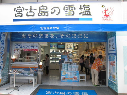 沖縄の旅 その40 国際道り その3_e0021092_10551409.jpg