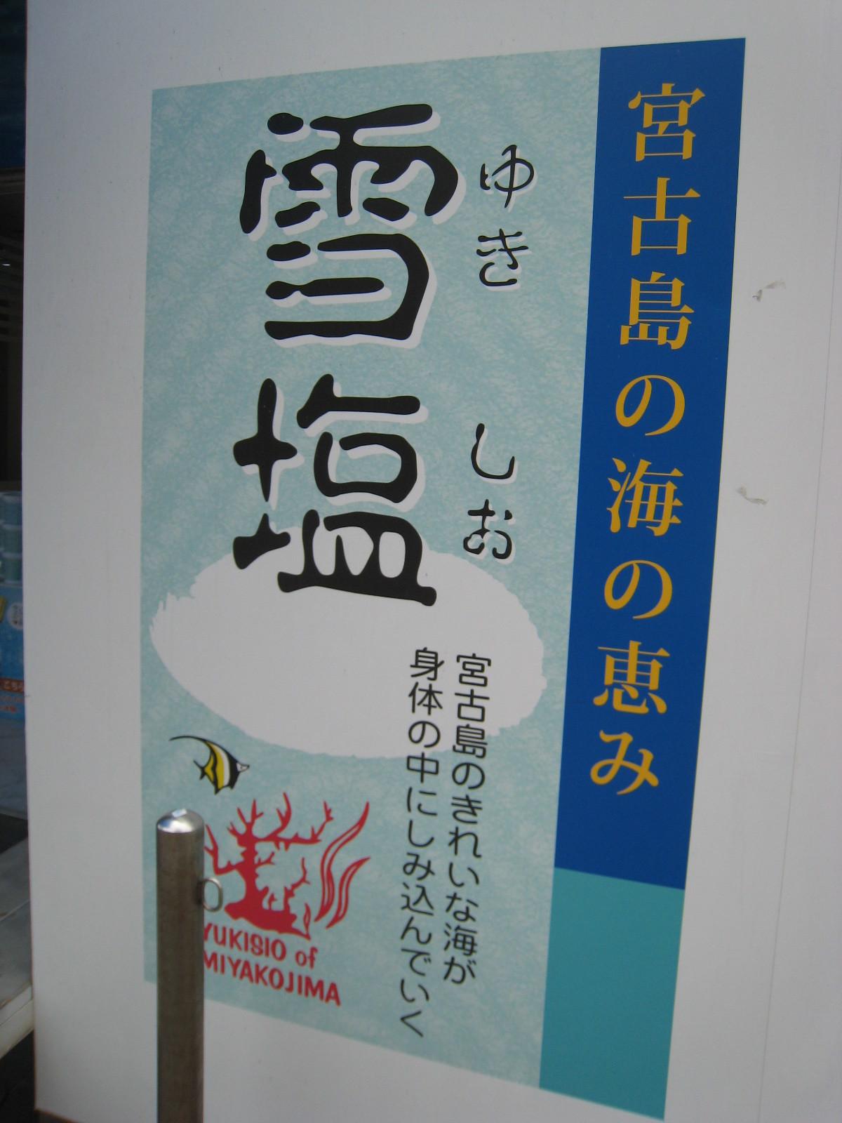 沖縄の旅 その40 国際道り その3_e0021092_10561004.jpg