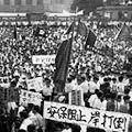 戦争か革命か - 55年前と同じ岐路  (7月15日は岸内閣総辞職の日)_c0315619_16225471.jpg