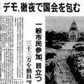 戦争か革命か - 55年前と同じ岐路  (7月15日は岸内閣総辞職の日)_c0315619_16231649.jpg