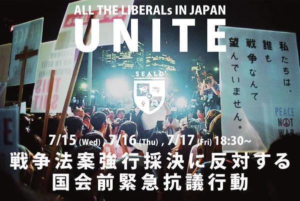 戦争法案 委員会強行採決は15日か NHKまたも中継せず_f0212121_14161460.jpg