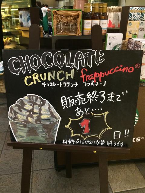 *スタバ* 〜チョコレート クランチ フラペチーノ〜_f0348831_22061136.jpg