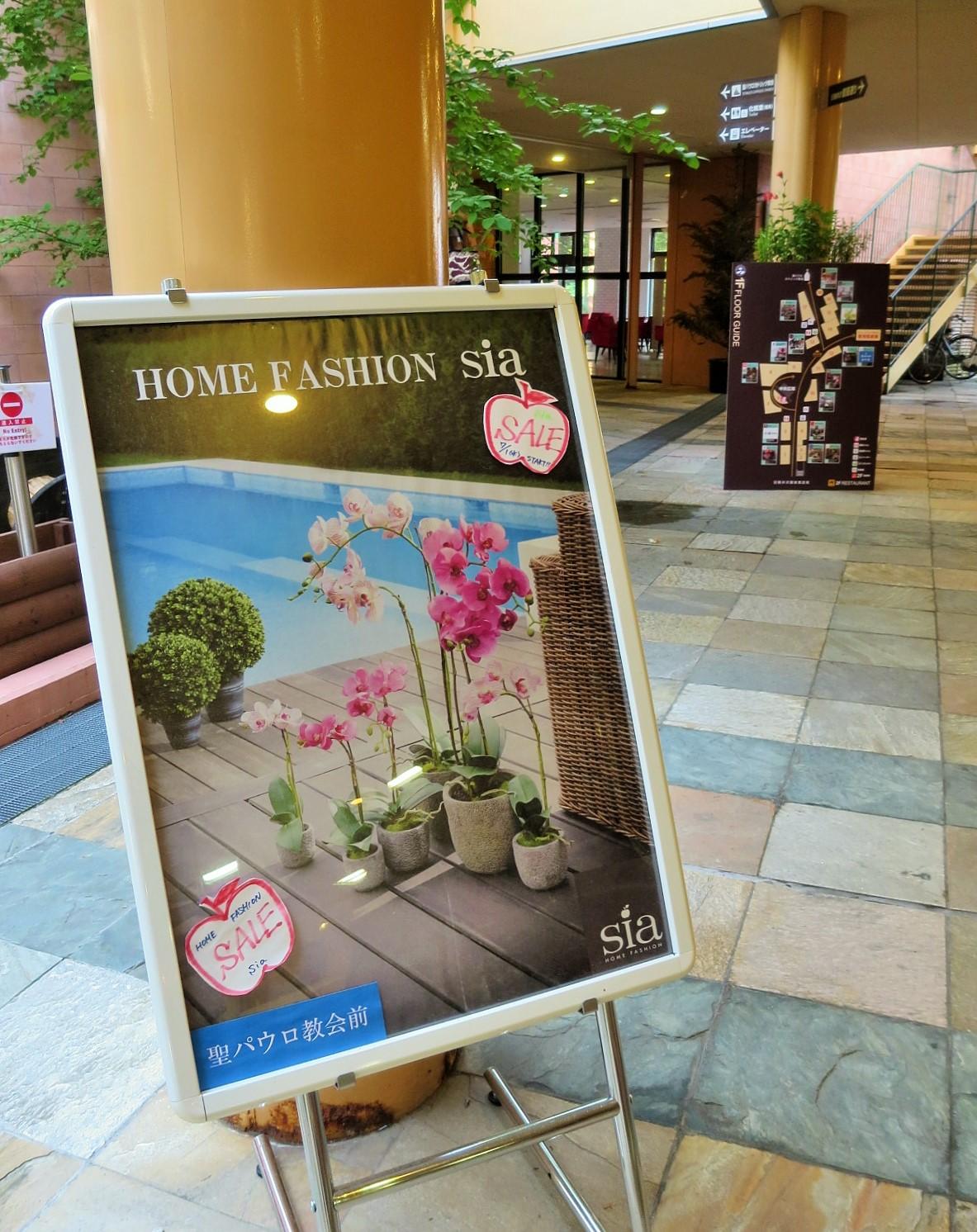 Home Fashion sia・チャーチストリート軽井沢店☆夏のセール中!!_f0236260_2321411.jpg
