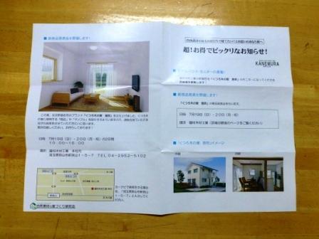 商品見学会と愛犬家住宅加盟_a0117168_841545.jpg