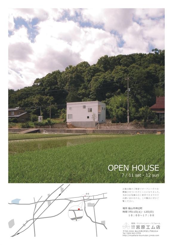 八尋の箱家 オープンハウスのお知らせ_f0341886_1610577.jpg