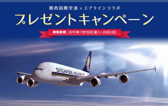 ☆ 関西国際空港×エアラインコラボ ☆_a0215492_9194267.png