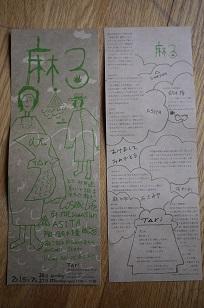 「麻3」at  T△ri(トーリ)さんイベントのお知らせ_f0226293_80254.jpg