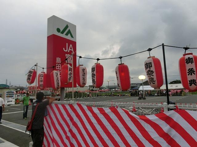 新しいJA島田支店駐車場で行われた津田・荒田島の「てんのさん」_f0141310_7344099.jpg