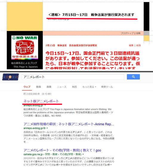 7月15日 戦争法案 委員会採決強行を与党が発表_c0024539_112925.jpg