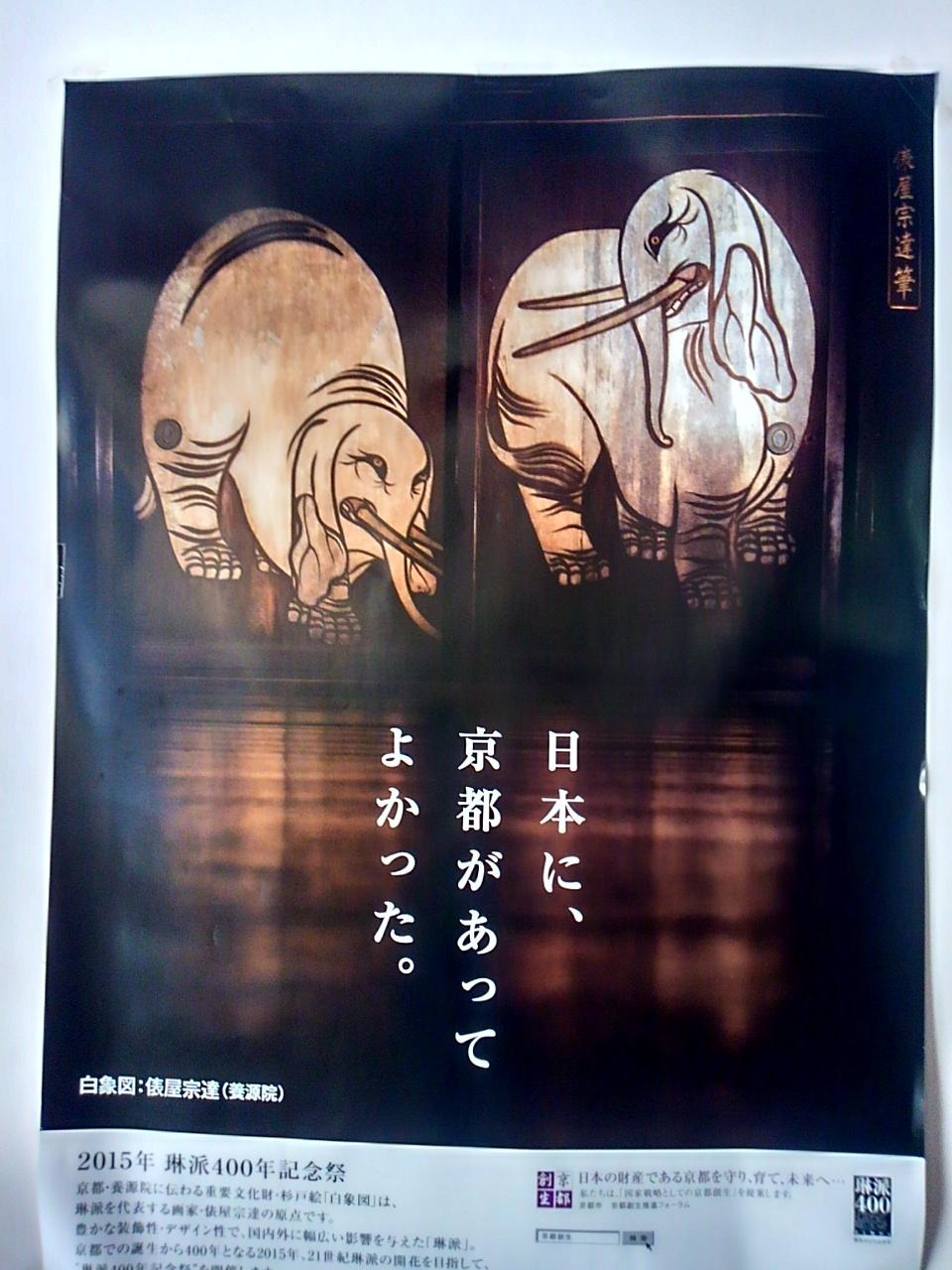 京都B級グルメ&カフェめぐり 2日目_d0083442_23141272.jpg