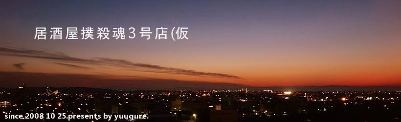 居酒屋 撲殺魂 3号店(仮