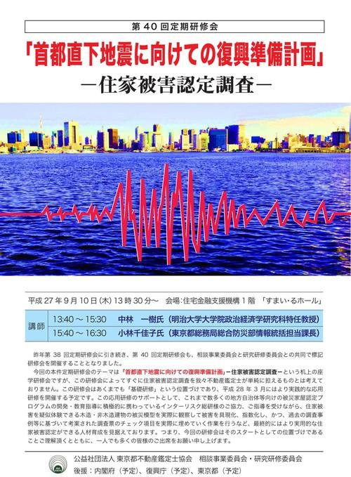 首都直下地震に備えての復興準備計画_d0061857_20545360.jpg