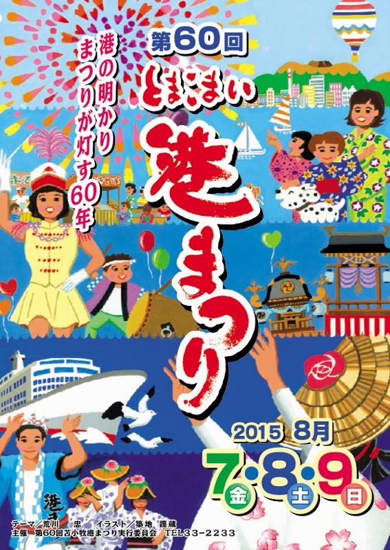 港まつりポスター 2015_d0153062_935275.jpg