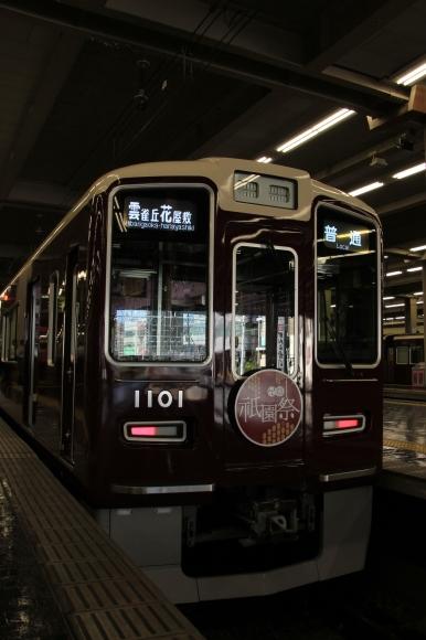 阪急1001F   祇園祭   看板車_d0202264_14303643.jpg