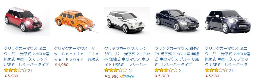 リアリティか実用性か、自動車マウス。_c0004568_20451326.png