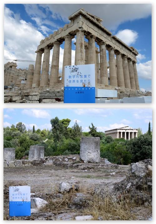 ギリシャ その5_c0194469_11445816.jpg