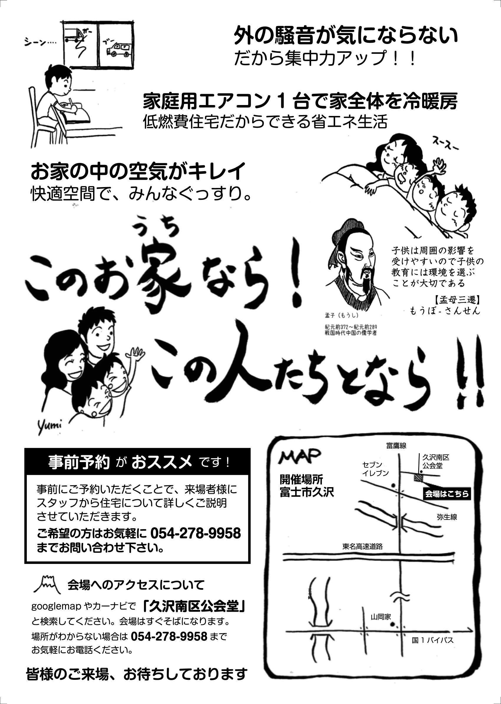 富士市 構造見学会開催_f0047576_14315321.jpg