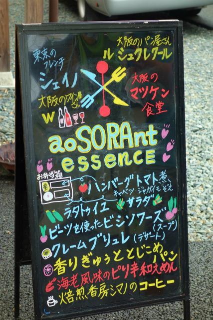 福島県南相馬市で青空レストランを開催しました2015.7.5_a0277483_6171864.jpg