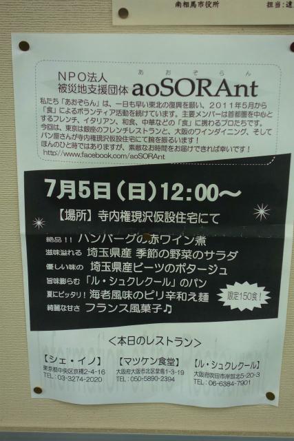 福島県南相馬市で青空レストランを開催しました2015.7.5_a0277483_6173918.jpg