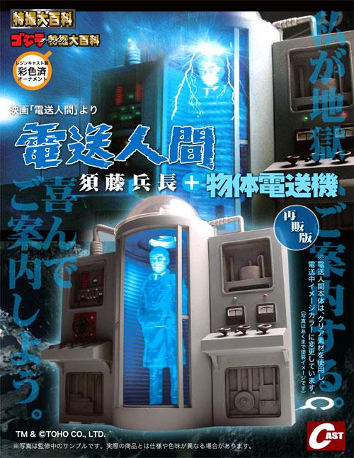 暑い!でも大阪怪獣談話室はやります。それにしても暑い!_a0180302_436577.jpg