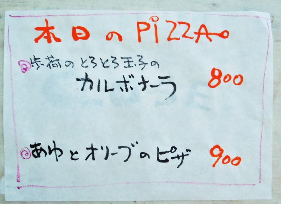 「本日のピッツァ 150715」_a0120513_17295671.jpg