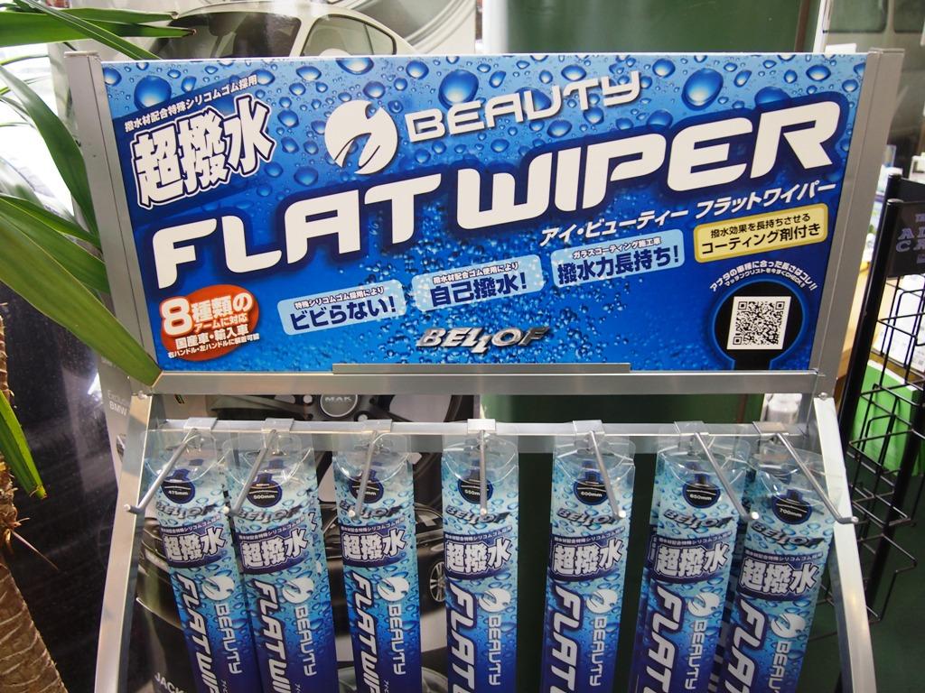 ベロフ・超撥水ワイパー『アイ・ビューティー・フラットワイパー』、入荷です。_e0188729_13295469.jpg
