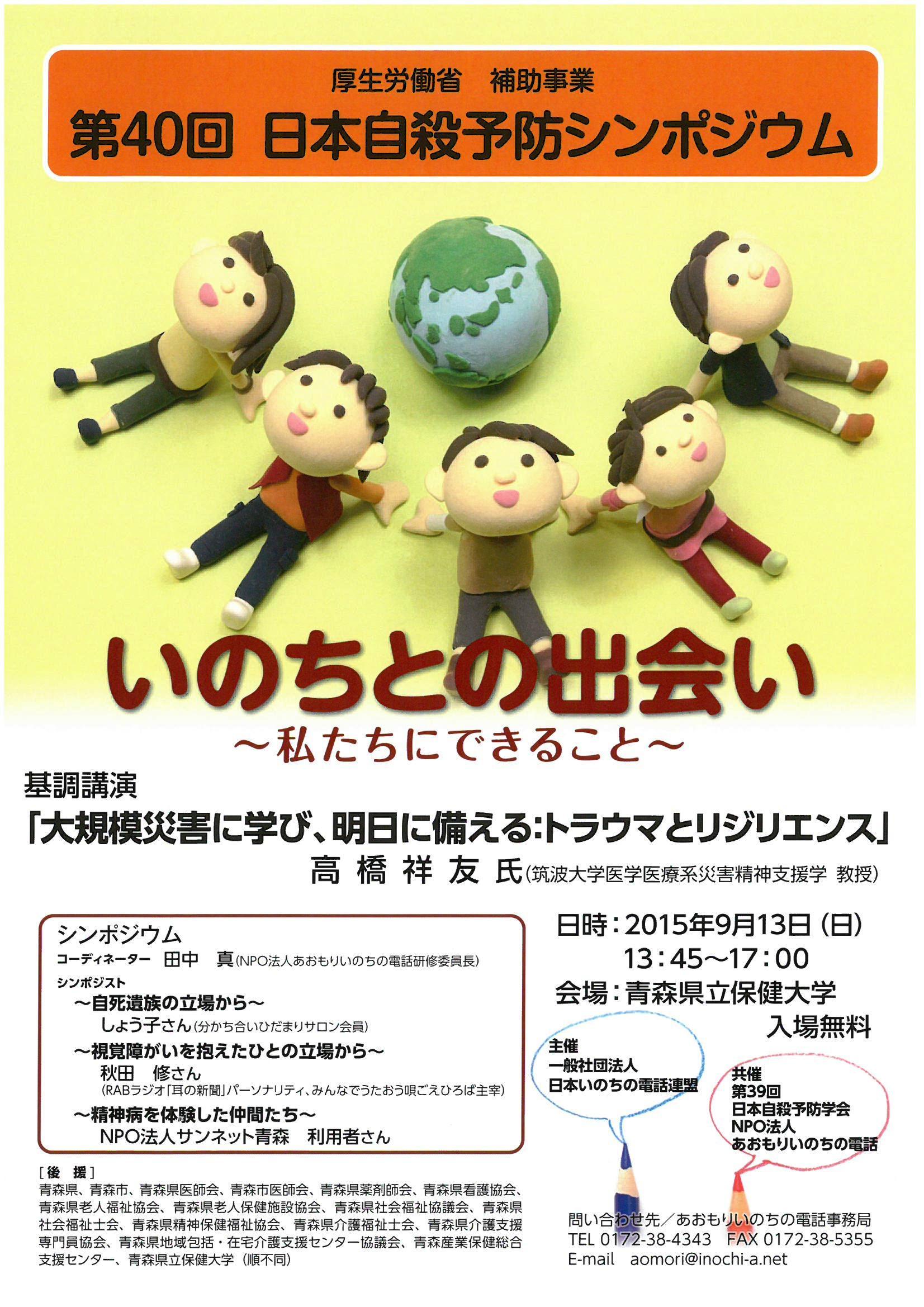 第40回日本自殺予防シンポジウム(2015年9月13日)_a0103650_2184323.jpg