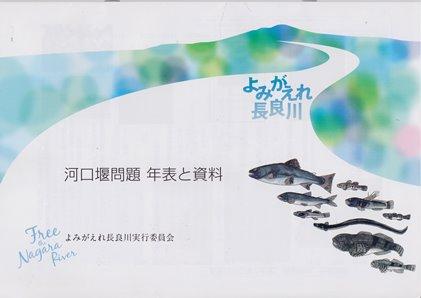 よみがえれ長良川  多くの参加で成功裏に_f0197754_14161565.jpg