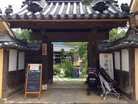 松代 寺町商家_f0320754_1312865.jpg