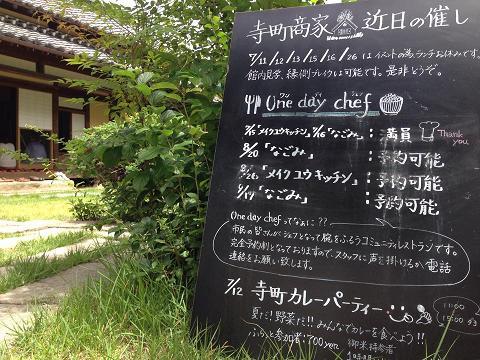 松代 寺町商家_f0320754_1315769.jpg