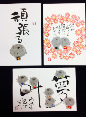 作品搬入  〜マイイケバナ& お地蔵さまカード_e0086864_21052714.jpg