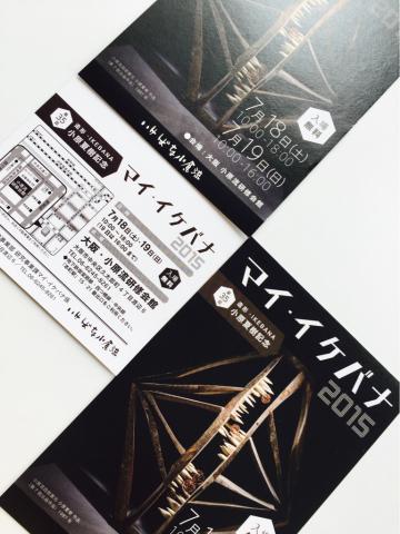 作品搬入  〜マイイケバナ& お地蔵さまカード_e0086864_21123612.jpg