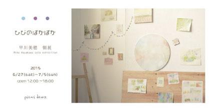 exposition 73 ひびのぽかぽか 早川美穂個展_e0233768_20114124.jpg