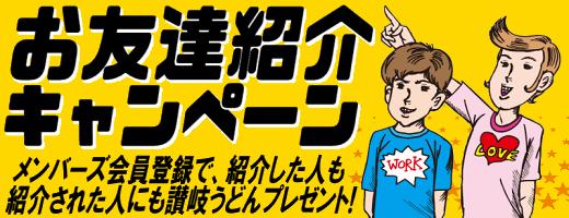 お友達紹介キャンペーン!_b0163075_1395093.png