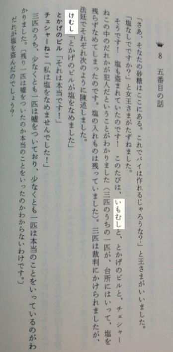 「パズルランドのアリス」にミスプリを発見_d0164691_1641572.png