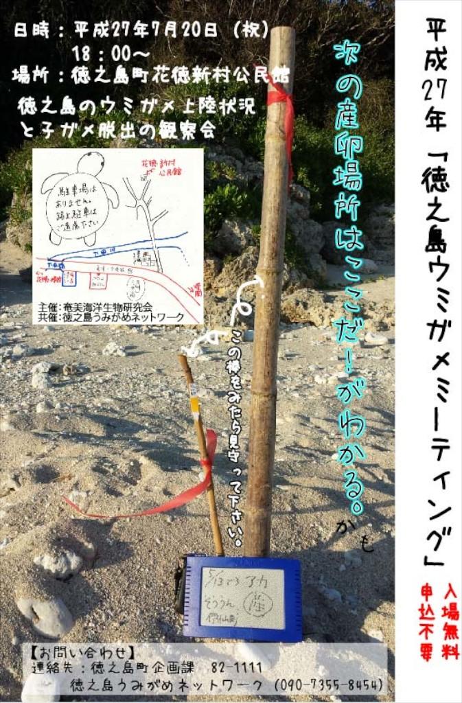 7/20 徳之島ウミガメミーティング開催_a0010095_071456.jpg