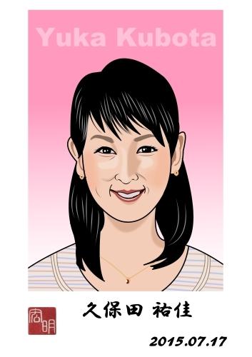 久保田祐佳さんを描きました。 (A005)_f0337513_14533164.jpg