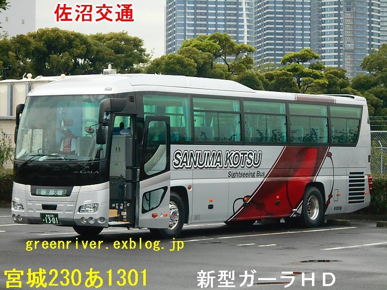 佐沼交通 あ1301_e0004218_19523577.jpg