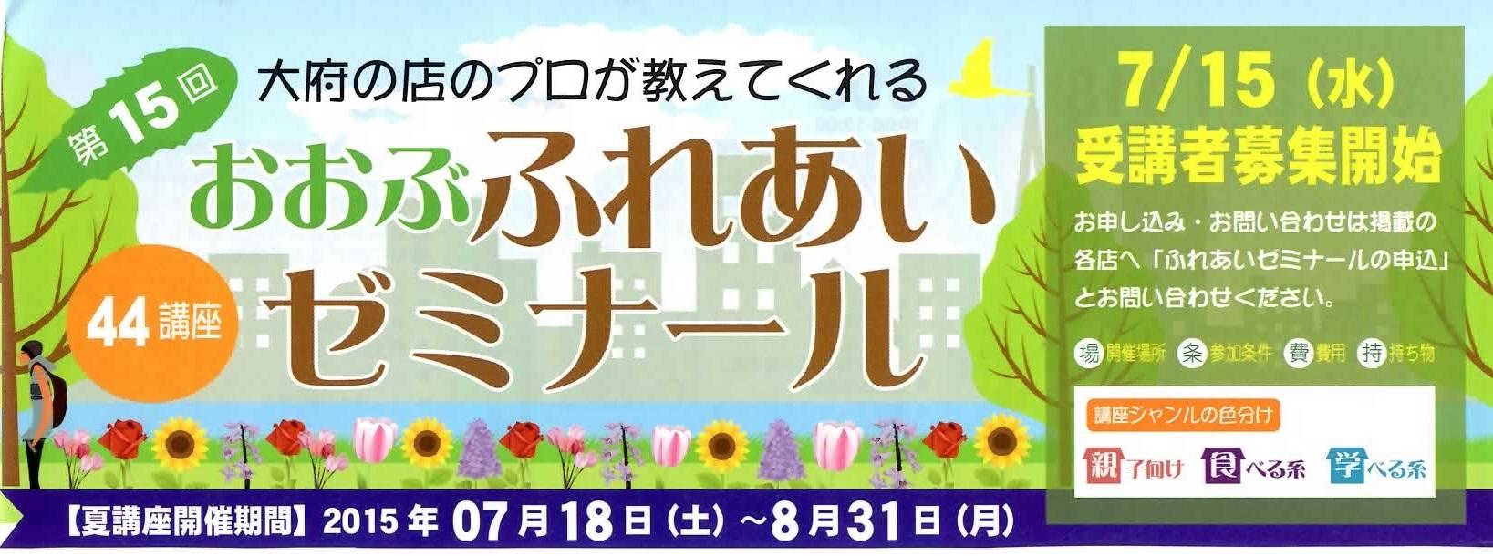 「おおぶ ふれあいゼミナール夏講座」が開催されます!_f0139333_16433745.jpg