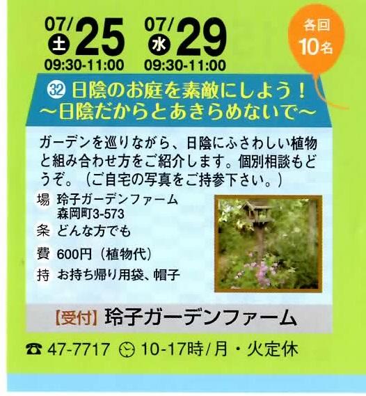 「おおぶ ふれあいゼミナール夏講座」が開催されます!_f0139333_16435421.jpg