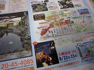 本日の新聞折り込みチラシをご覧ください!_c0141652_1815623.jpg