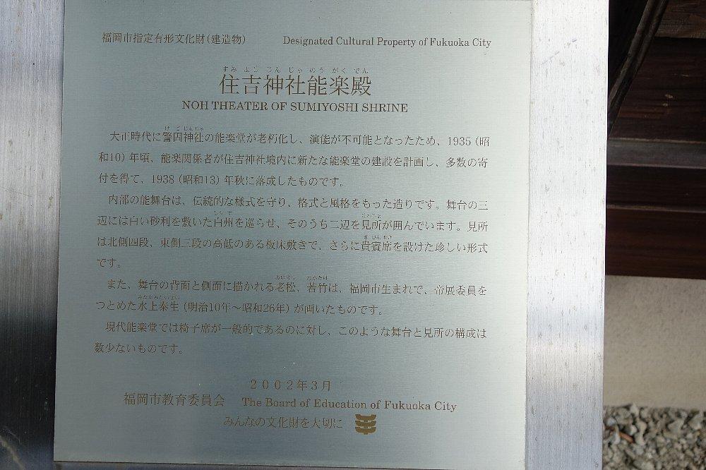 福岡市の住吉神社能楽殿_c0112559_845573.jpg