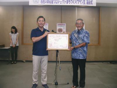 プラン賞の表彰式と遊び隊の総会_c0180460_0363581.jpg