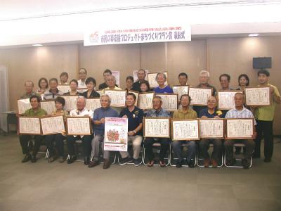 プラン賞の表彰式と遊び隊の総会_c0180460_0371037.jpg