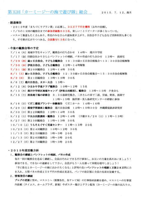 プラン賞の表彰式と遊び隊の総会_c0180460_0381210.jpg