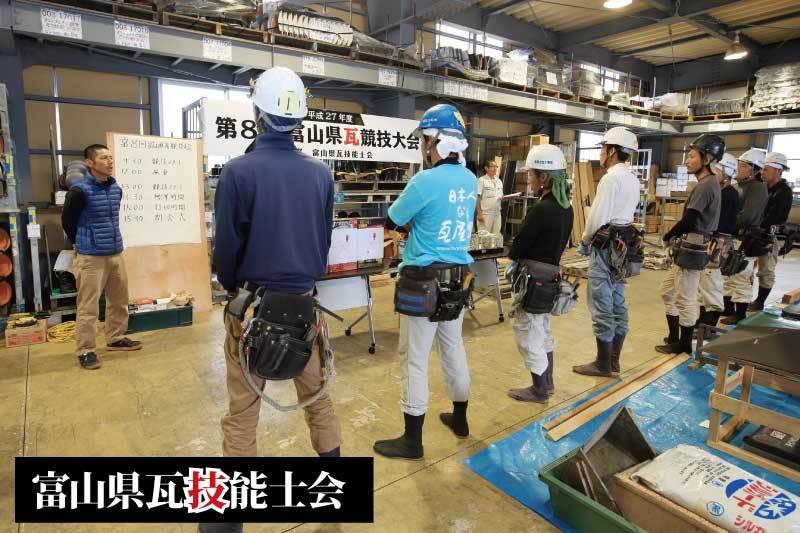 平成27年 第8回 富山県瓦競技大会 結果発表_a0127669_19454472.jpg