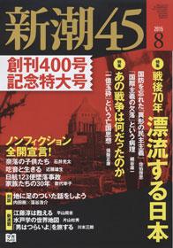 『新潮45』_a0144779_160195.jpg