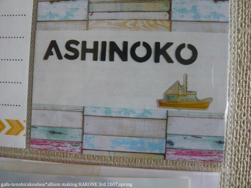アルバム作り[38]2007年箱根_d0285885_11175316.jpg