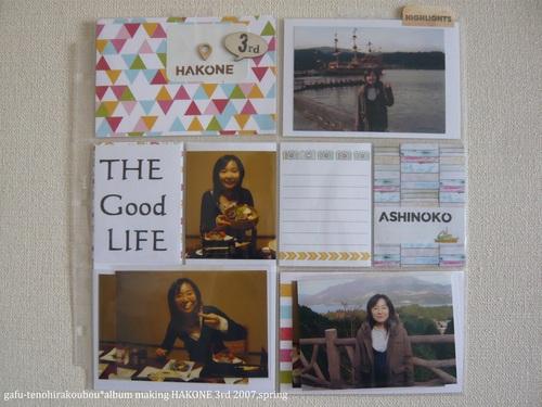 アルバム作り[38]2007年箱根_d0285885_11181793.jpg
